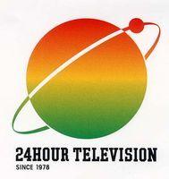 日テレ「24時間テレビ」
