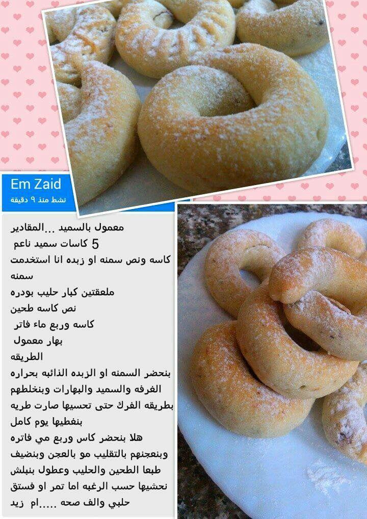 معمول بالسميد Arabic Sweets Recipes Arabic Dessert Sweets Recipes