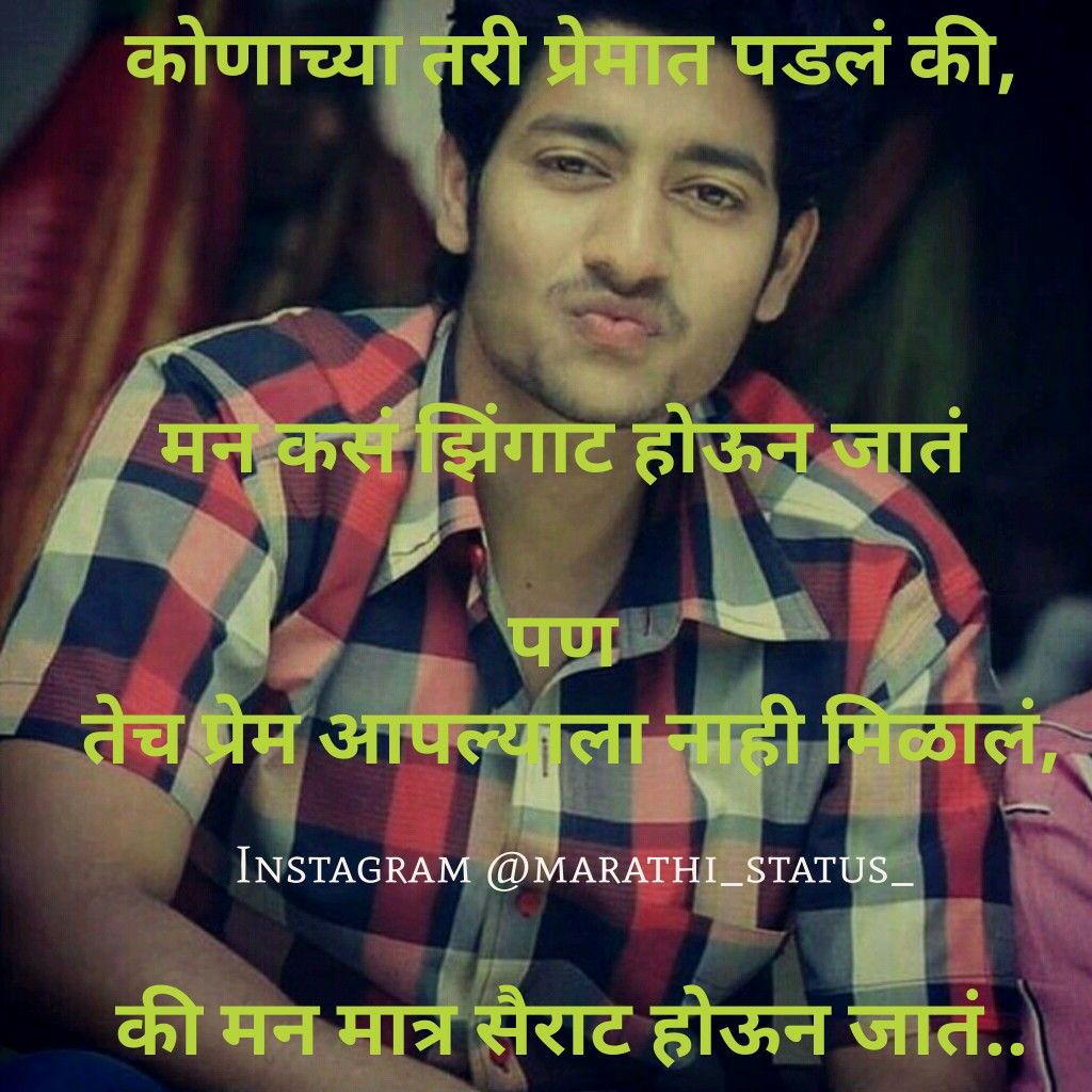Pin By Marathi Status On Marathi Status New Love Quotes Marathi Love Quotes Marathi Quotes