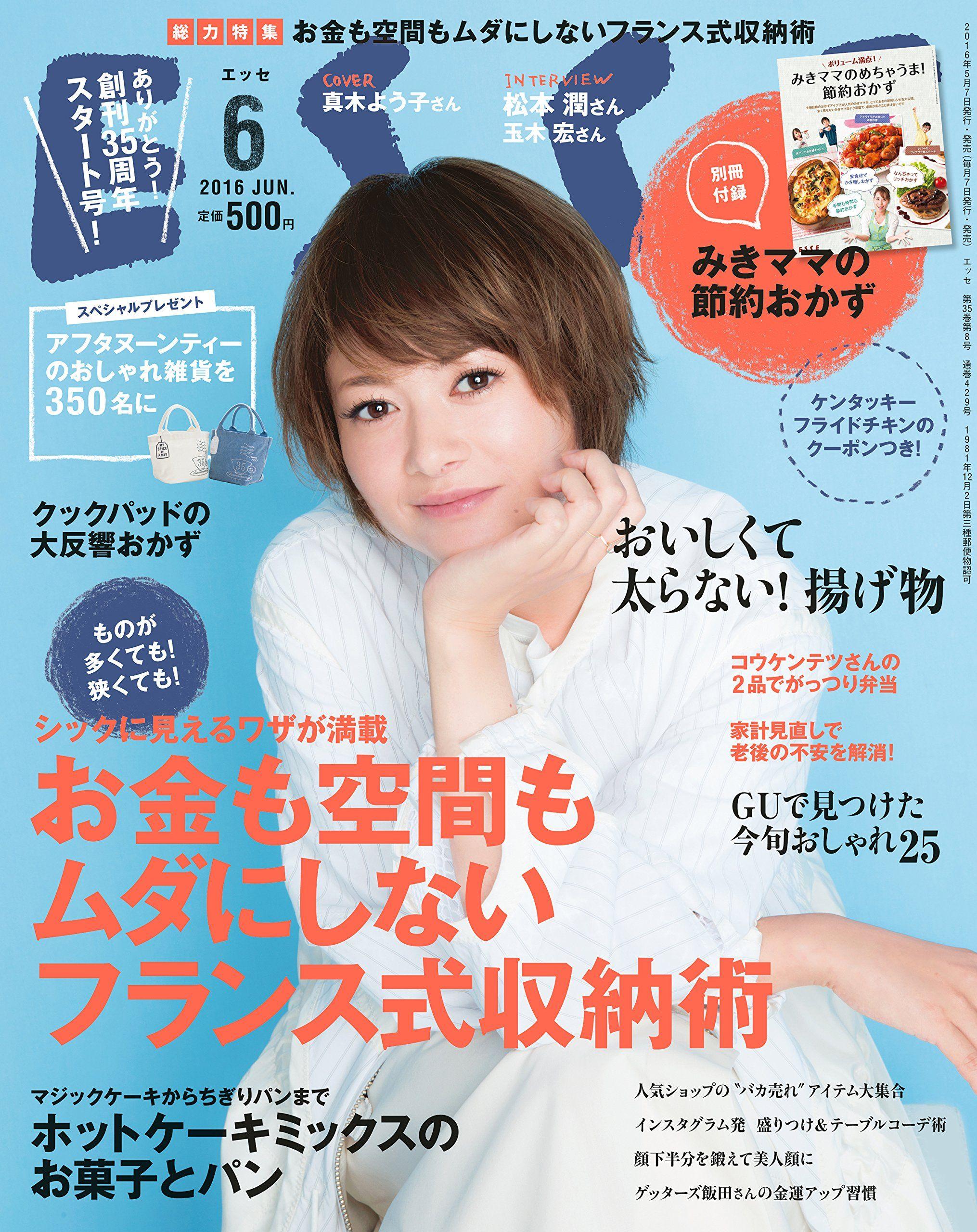 ESSE(エッセ) 2016年 06 月号 | 本 | Amazon.co.jp