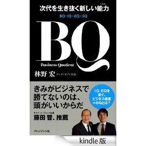 BQ (次代を生き抜く新しい能力)