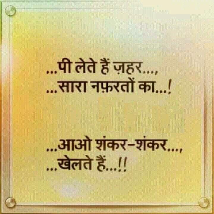 Urdu Tattoo Quotes: Hindi Quotes, Shiva Shakti