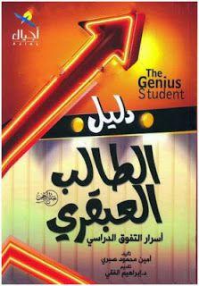 تحميل كتاب دليل الطالب العبقري أسرار التفوق الدراسي Pdf Student Guide Student Books