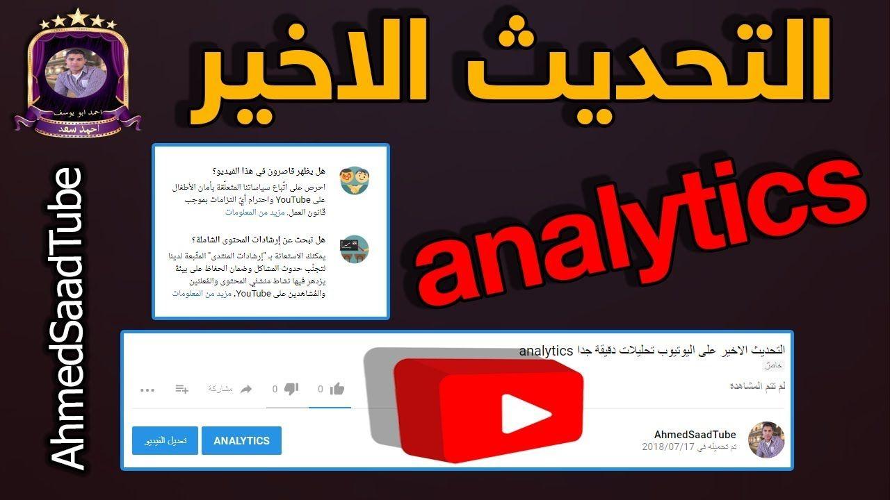 التحديث الاخير على اليوتيوب تحليلات دقيقة جدا Analytics