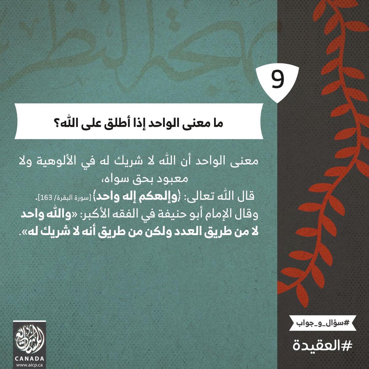 Pin By Alsunniy On معلومات إسلامية In 2021 Islam Pandora Screenshot Pandora