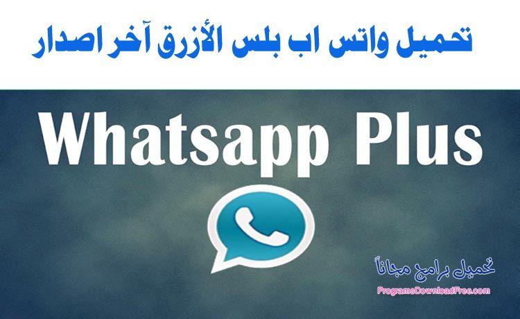 تحميل واتس اب بلس الازرق آخر اصدار من موقع تحميل برامج مجانية واتس اب واتس بلس Whatsapp Plus Blue Company Logo Tech Company Logos Blue