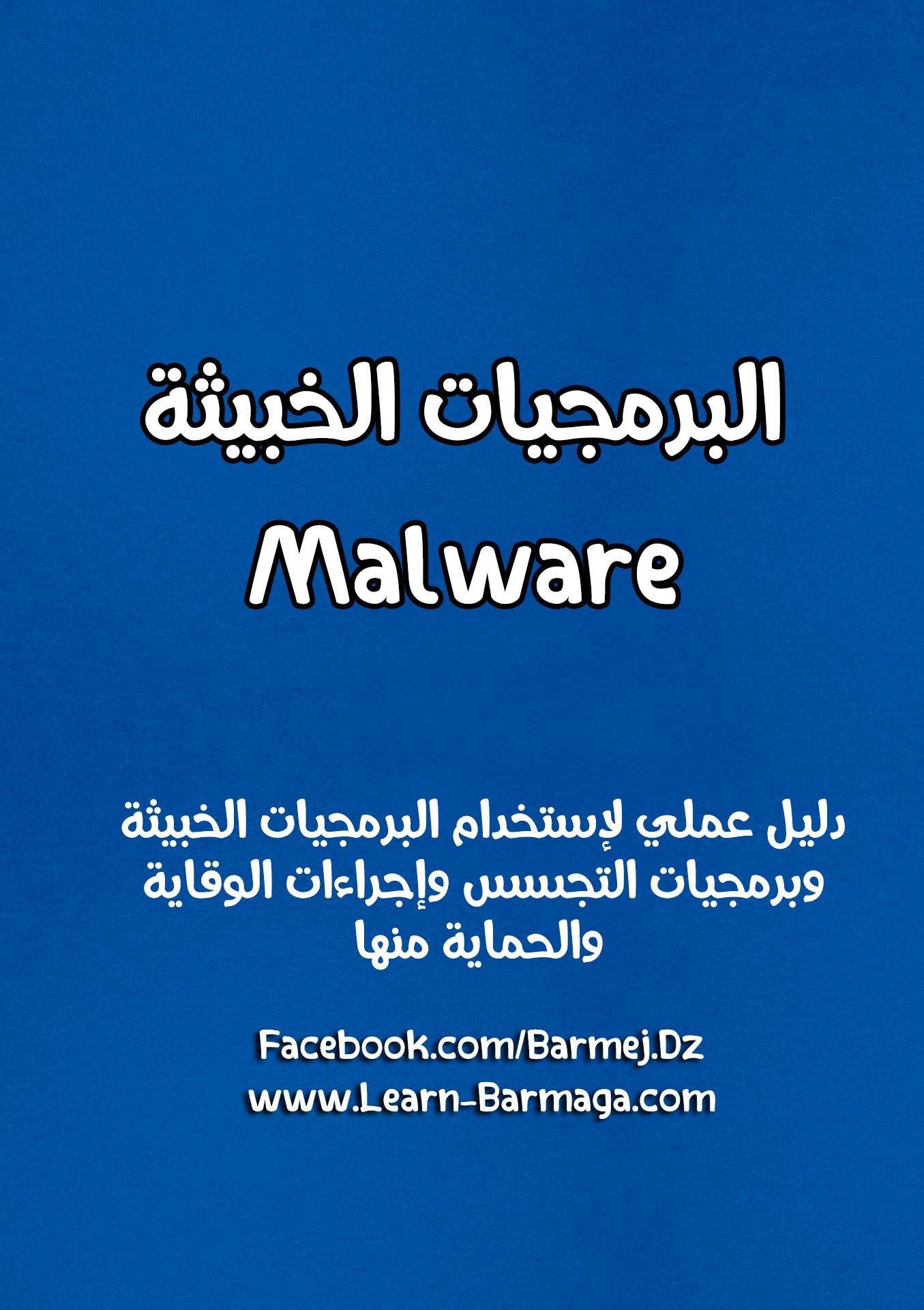 كتاب البرمجيات الخبيثة Malware دليل عملي لإستخدام البرمجيات الخبيثة وبرمجيات التجسس وإجراءات الوقاية وال Books Free Download Pdf Free Pdf Books Books To Read