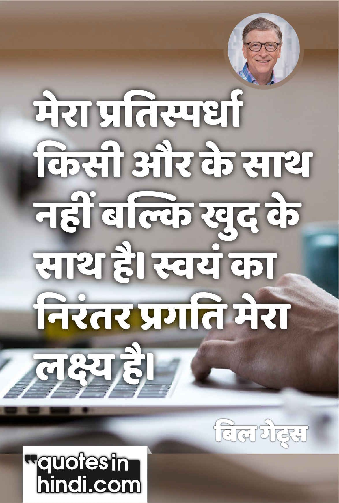 Bill Gates Quotes In Hindi Motivational Quotes In Hindi Collection
