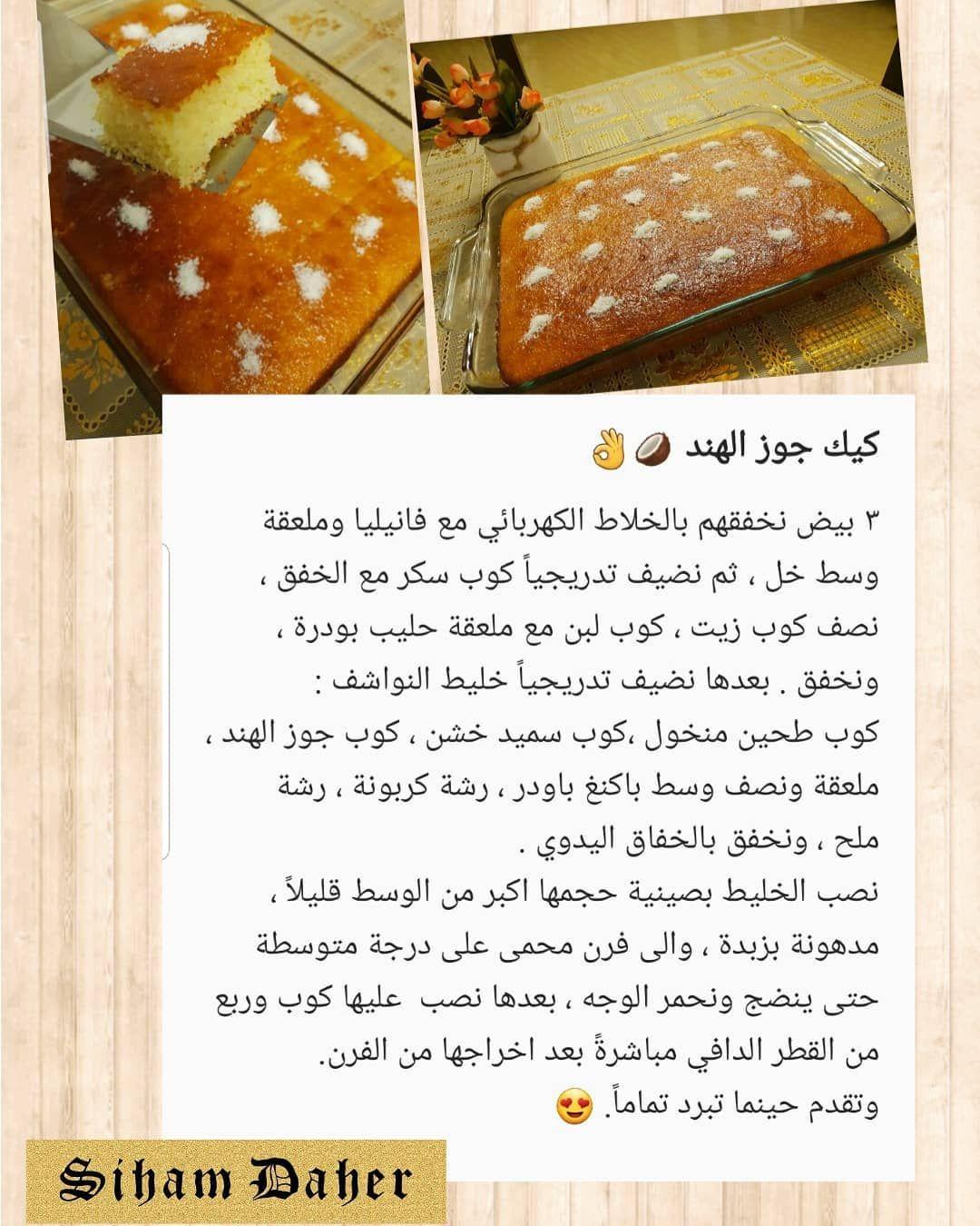 Home Food Style On Instagram طريقة عمل كيك جوز الهند كيك جوزالهند كيك جوزالهند ولااطيب حلويات منزلية حلوياتي وصفات سه In 2021 Dessert Recipes Desserts Recipes
