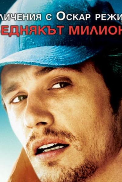 Hd 127 Hours 2010 Streaming Vf Film Complet