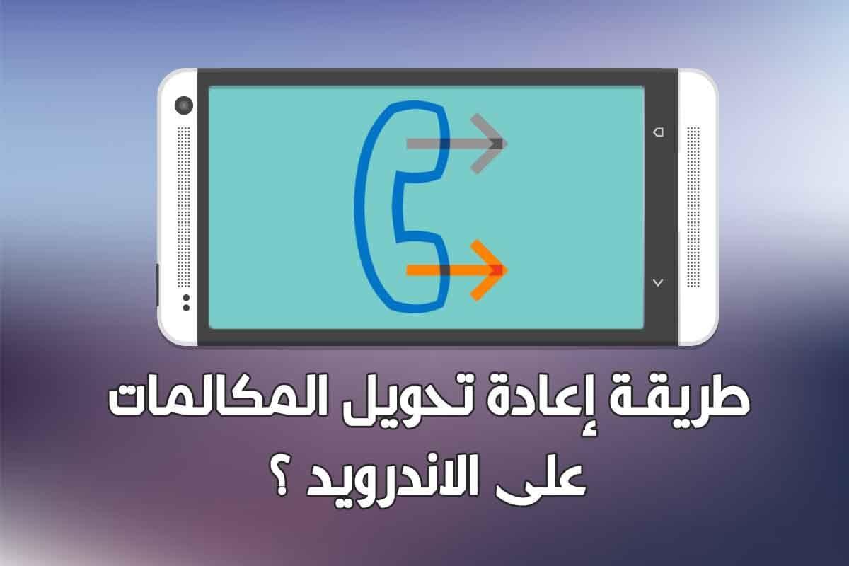 ما هي طريقة إعداد إعادة تحويل المكالمات على الاندرويد Call Forwarding Tablet Electronic Products