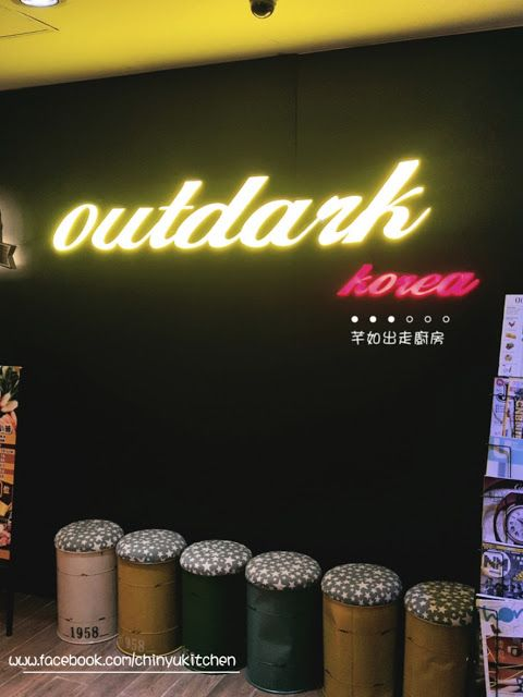 芊如廚房: 星級韓國餐廳@Outdark