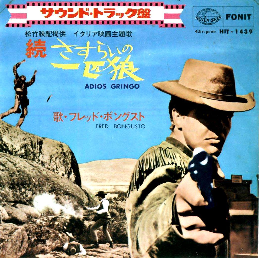 Japanese 45 r.p.m. 7″ vinyl record featuring  Benedetto Ghiglia's great music for ADIOS GRINGO, a 1965 Spaghetti Western, starring Giuliano Gemma, Ida Galli (aka Evelyn Stewart), Roberto Camardiel,  Germano Longo, and Nello Pazzafini.
