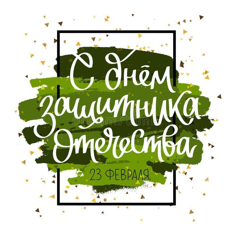 S Dnem Zashitnika Otechestva Foto So Stoka Illyustraciya Zashitnika