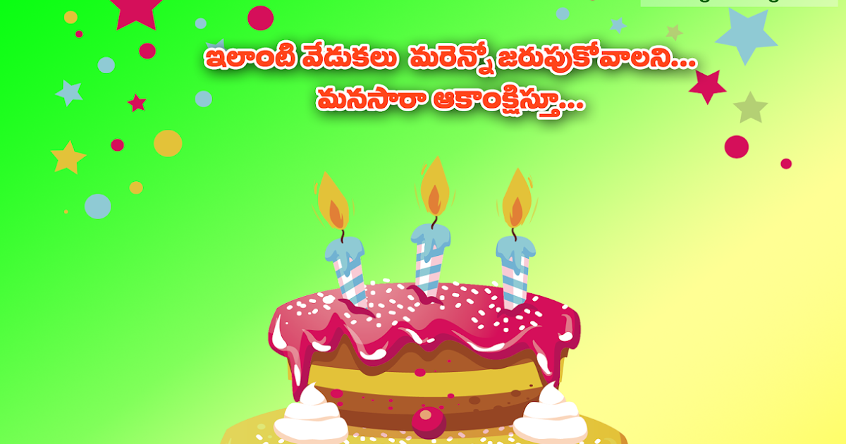 Telugu Greeting Images Birthday Greeting Cards Advance Happy
