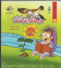 Pin By U On Old School Books For Kids Magazine Iraq Magazines For Kids Old Magazines History