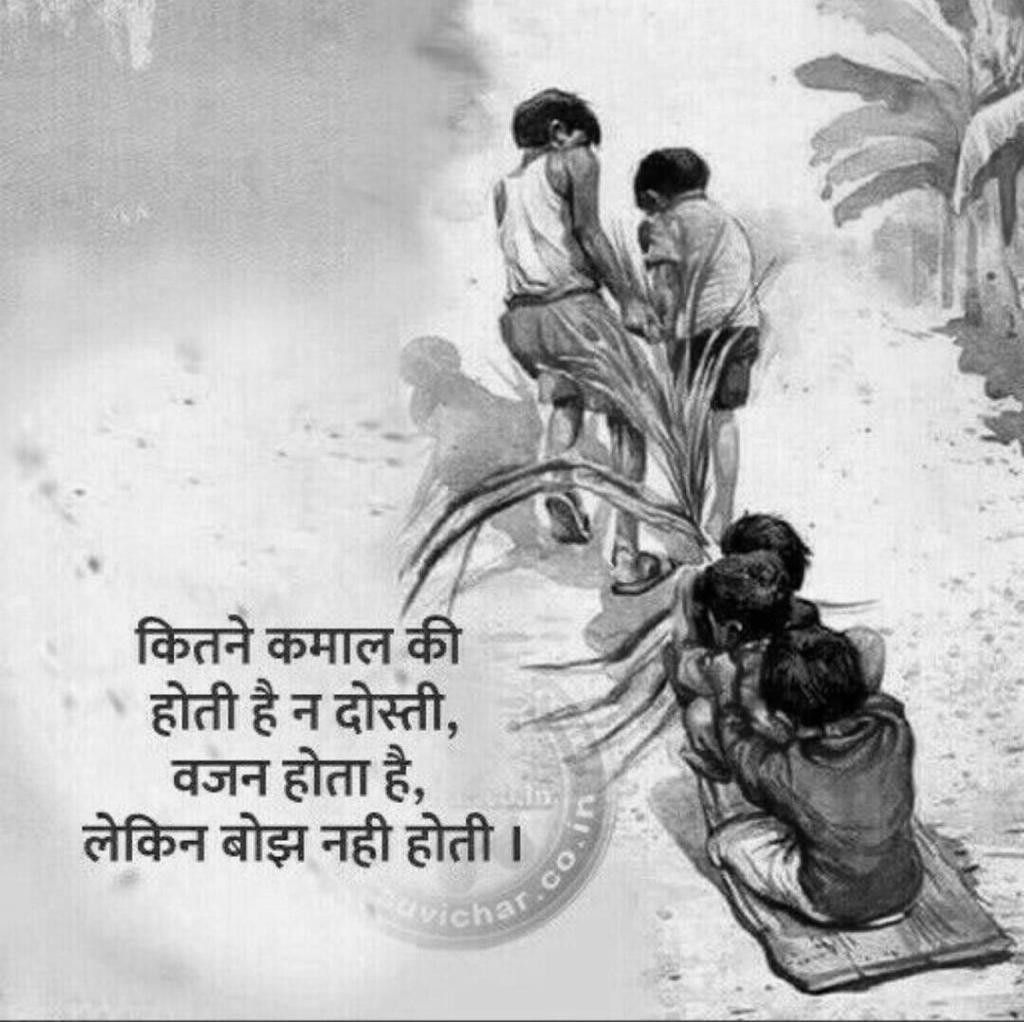 Good Morning Childhood Memories Quotes Friendship Quotes In Hindi Memories Quotes