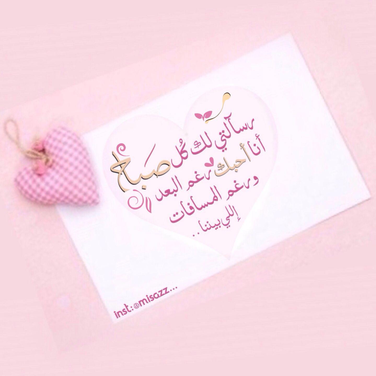 رسالتي لك كل صباح أنا احبك رغم البعد ورغم المسافات إللي بيننا حب Best Love Place Card Holders Good Morning