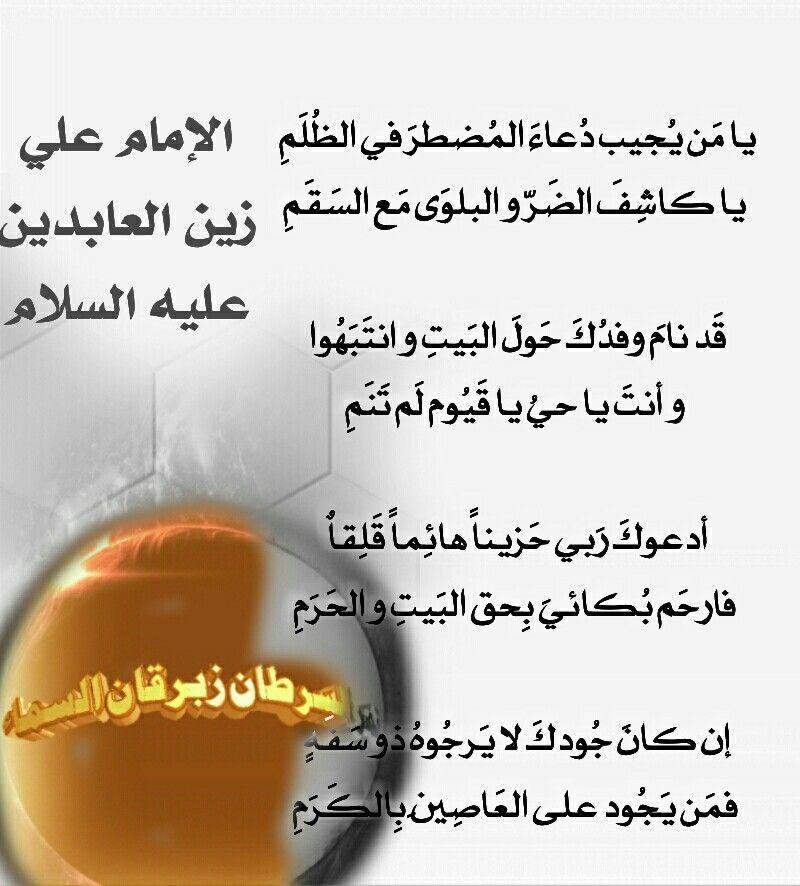 Pin By اهل البيت عليهم السلام On الامام علي زين العابدين Math Pill Convenience Store Products
