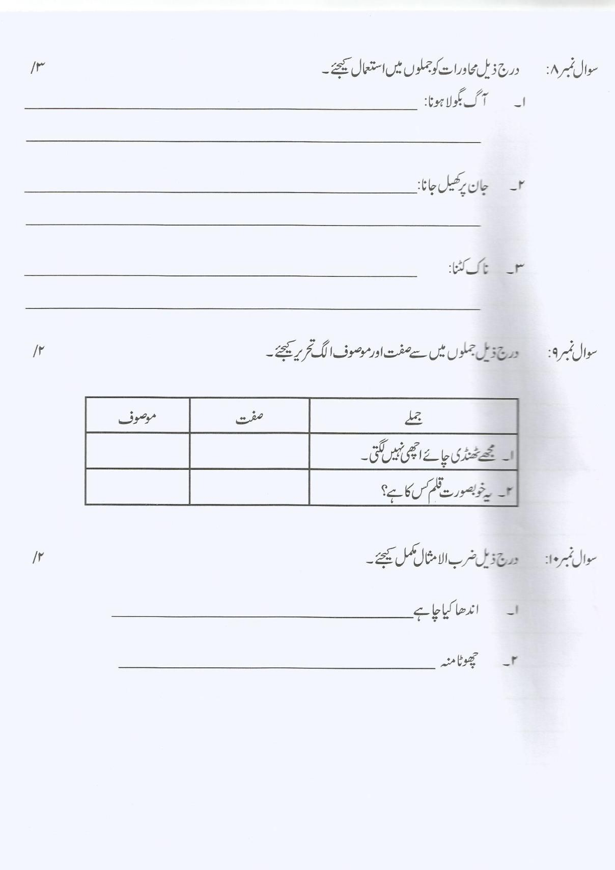 small resolution of Urdu Tenses Worksheet For Grade 6   Printable Worksheets and Activities for  Teachers