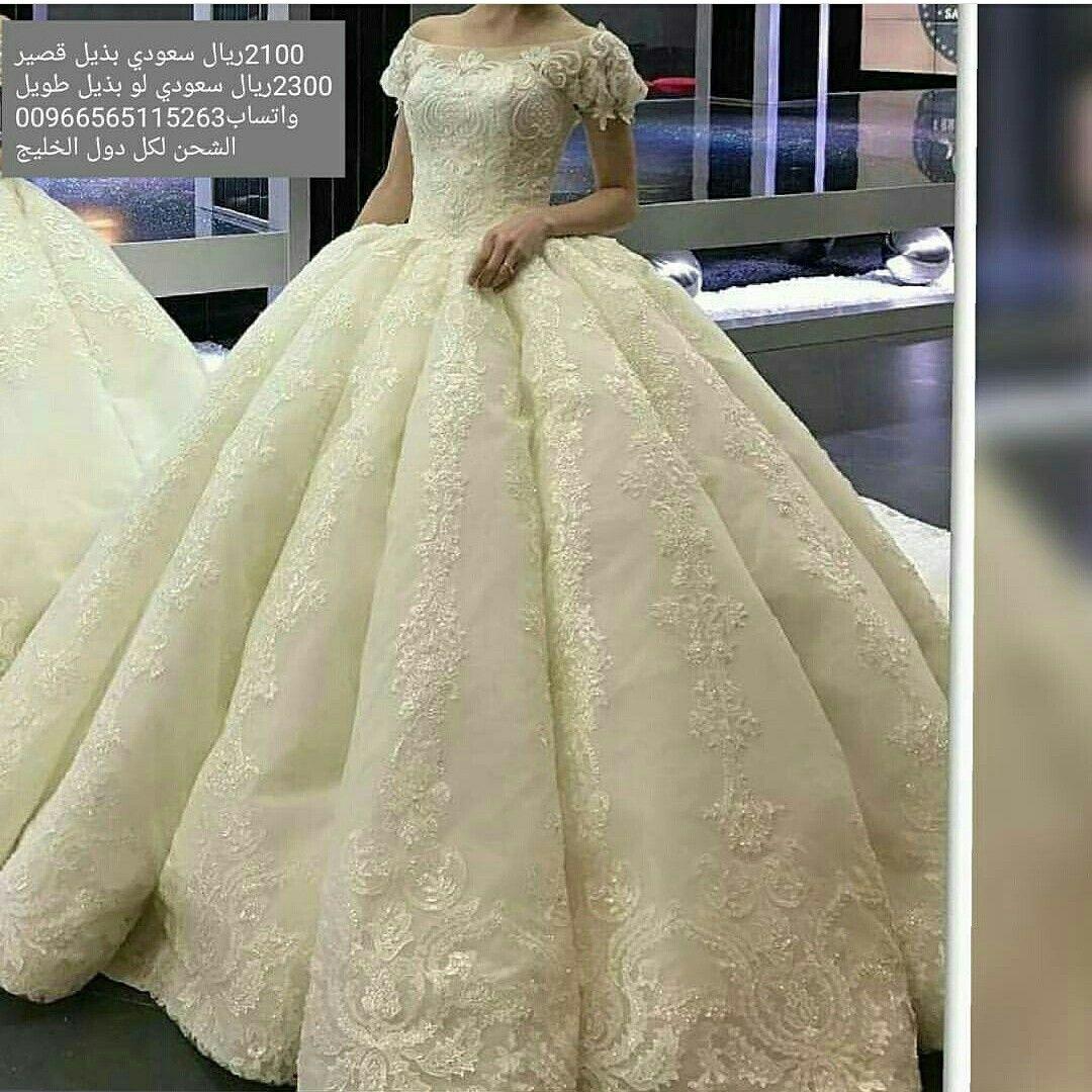 اجمل فساتين الزفاف والسهرة عند متجر توفا خامات ممتازة وشغل مرتب ونظيف والسعر مناسب جدااا لكل البنات الفستان معاه طرحة وجيبون Wedding Dresses Dresses Ball Gowns