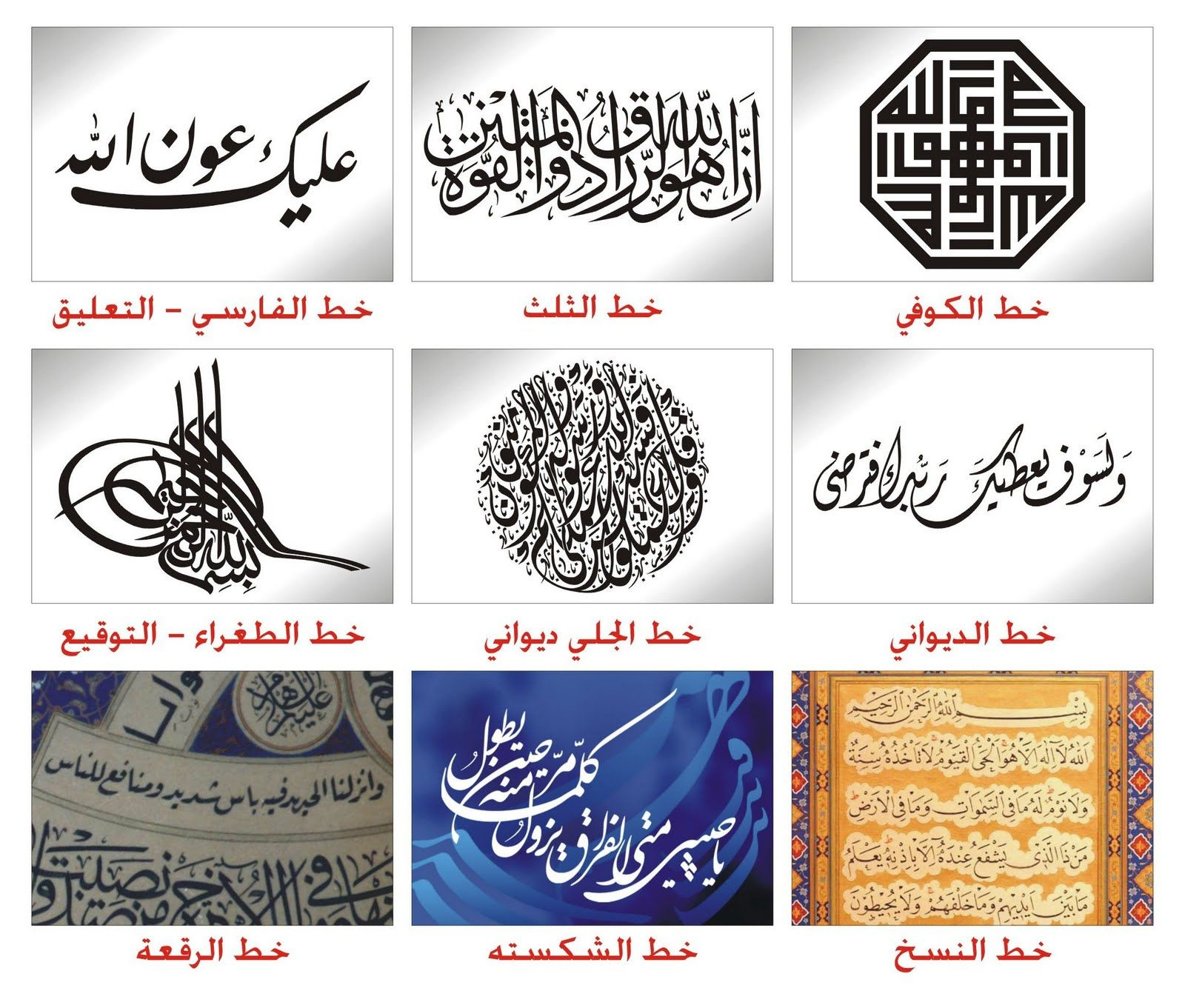 انواع الخط العربي Arabic Calligraphy Art Arabic Font Arabic Calligraphy
