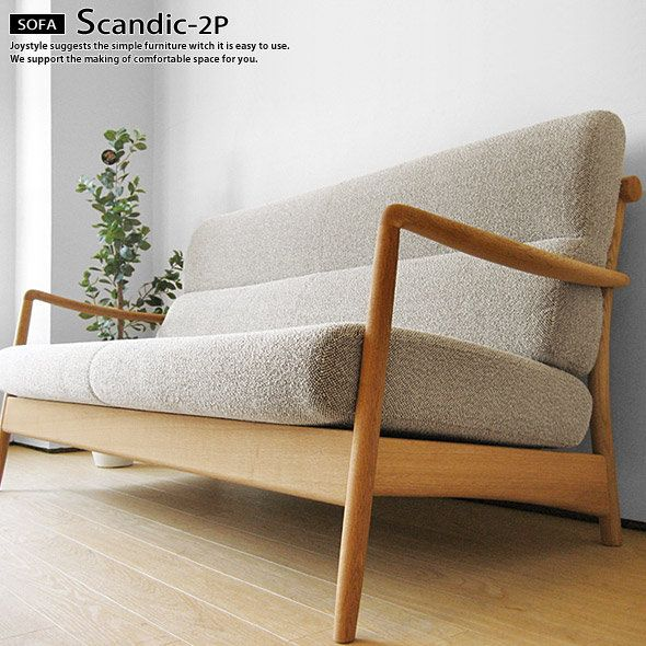 The Wooden Sofa Cover Ring Sofa Scandic 2p Net Shop Limited Original Setting Where A Design Of The Domestic Japanese Oak Materials Japanese Oak Innocent Materia