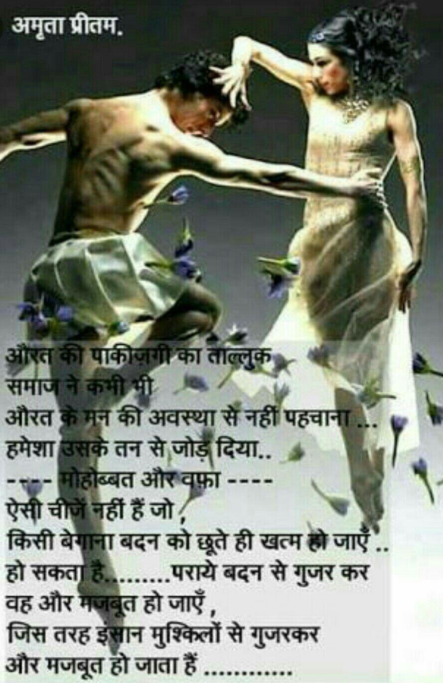 Pin by &gg on hindi shayari Amrita pritam, Hindi quotes