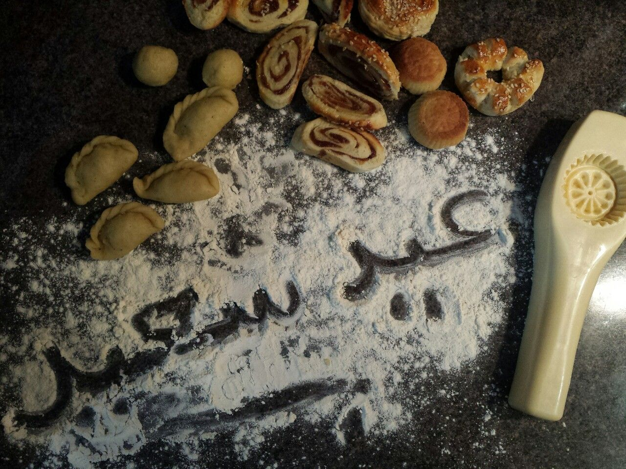 Iraq Shako Mako عيد سعيد وكل عام و انتم بالف خير Food Ramadan Cheese Board