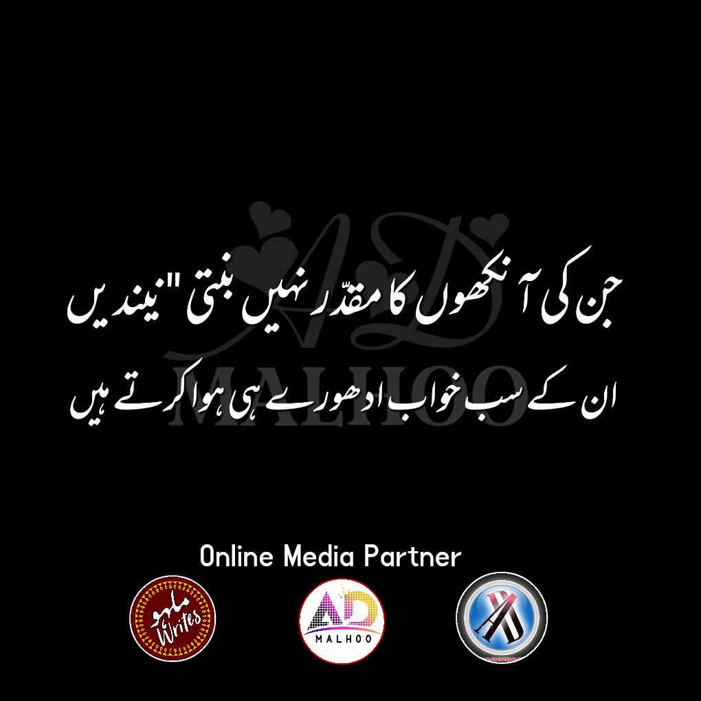 Urdu best poetry for lover Poetry for lovers, Love