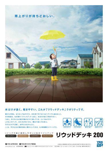 YKKAP http://www.ykkap.co.jp/company/ad/magazine_product.asp