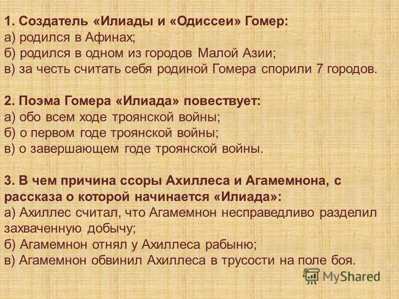 2 класс татар теле ь херефе