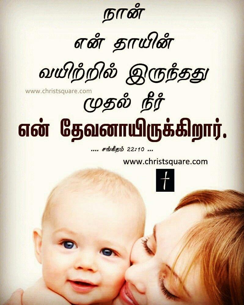 Tamil Christian Tamil Christian Wallpaper Tamil Christian Wallpaper Hd Tamil Christian Words Image Tami Bible Words Bible Words In Tamil Bible Words Images