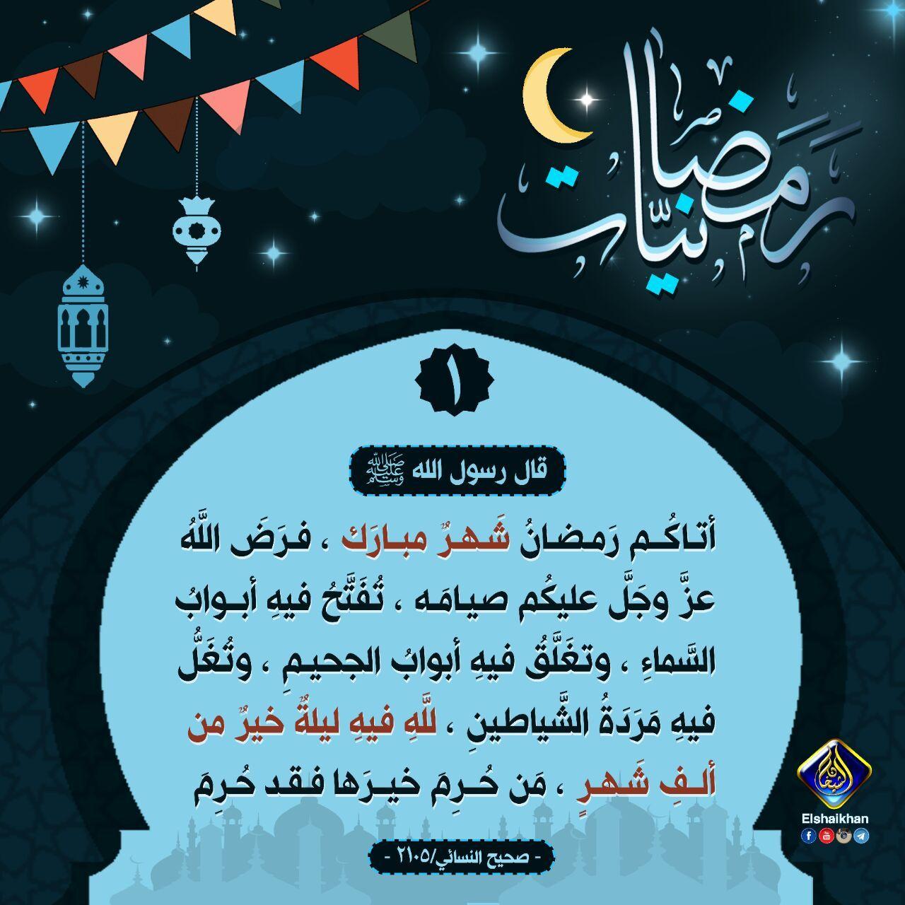 Pin By Ali On رمضان كريم Ramadan Movie Posters Poster