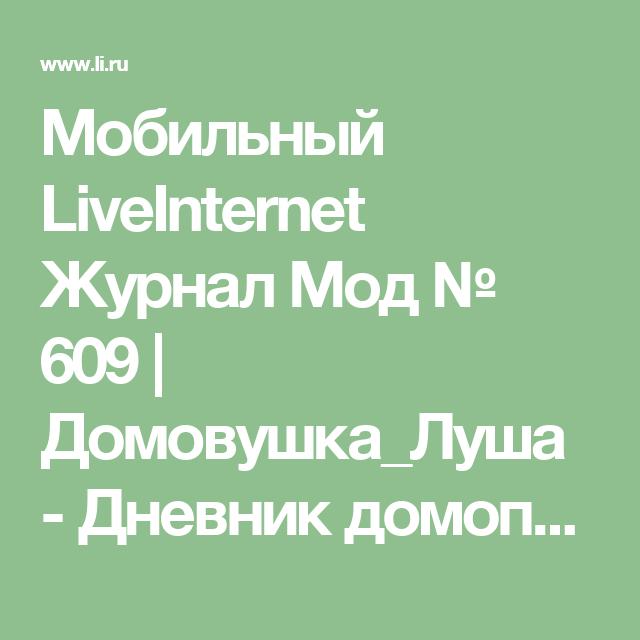 Мобильный LiveInternet Журнал Мод № 609 | Домовушка_Луша - Дневник домоправительницы |