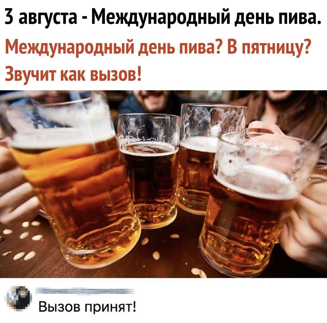 оставит картинки с предложением выпить пива варианты обуви острым