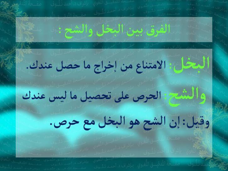البخل الشح Arabic Language Language Quotes