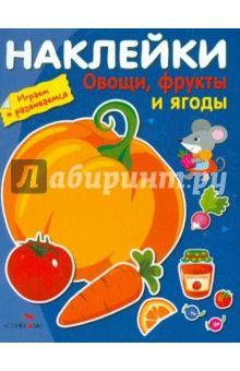 Овощи, фрукты и ягоды   Ягоды, Книги, Для детей