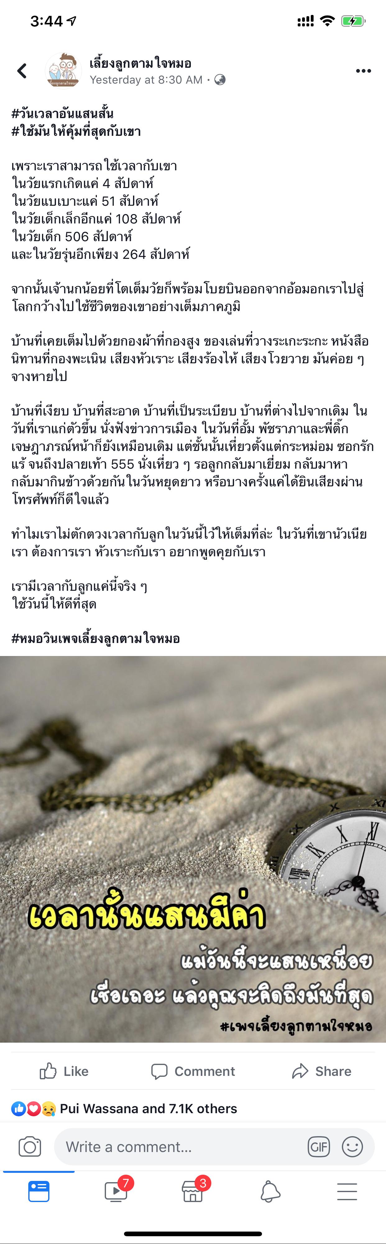 ป กพ นโดย Dr Thiti Vacharasintopchai A ใน Parenting