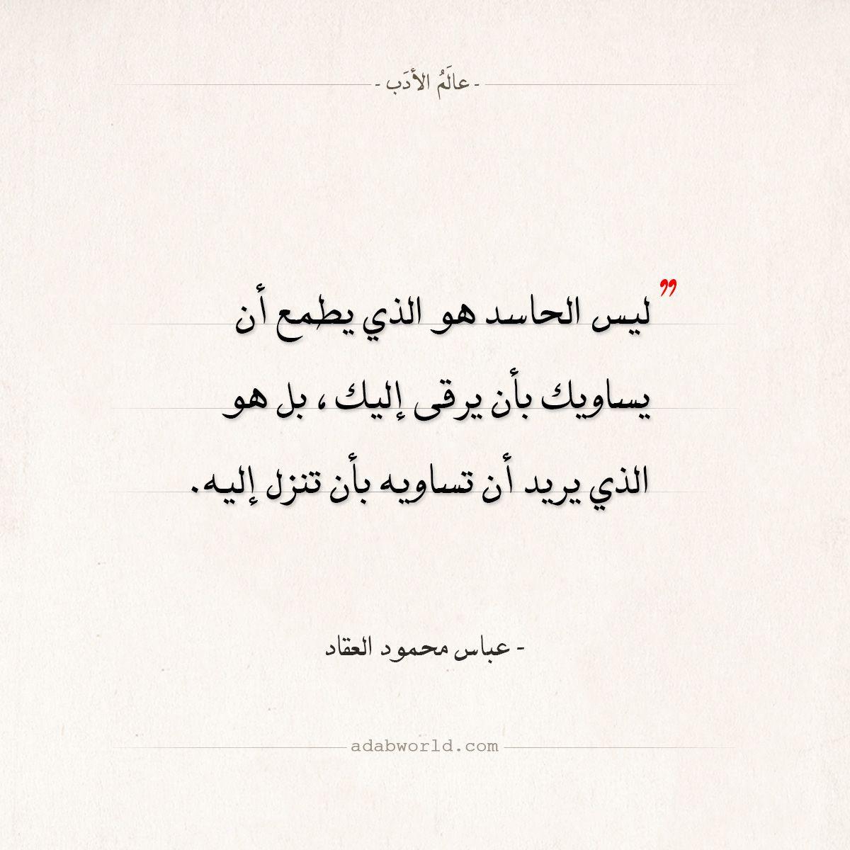 اقتباسات عباس محمود العقاد طمع الحاسد عالم الأدب Snap Quotes Words Quotes Arabic Quotes