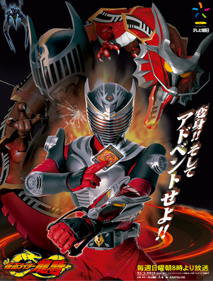 Kamen Rider Ryuki Kamen Rider Wiki Fandom in 2020