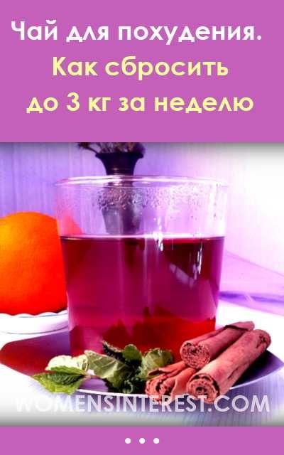 чай худей за неделю рецепты