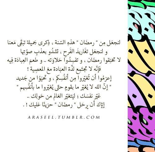 إياك أن يرحل رمضآن حزينا عليك Ramadan Words Arabic Words