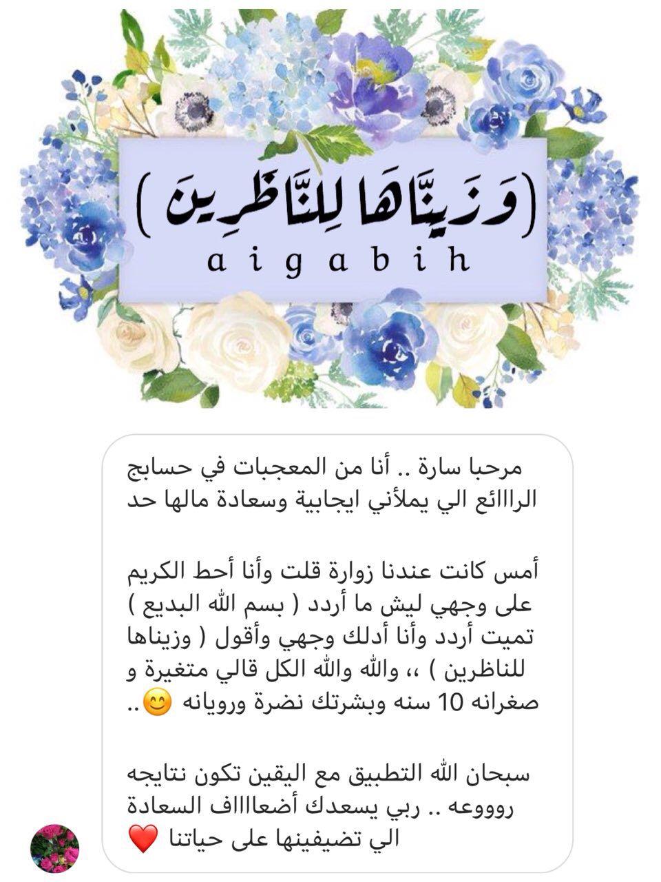 Pin By Siri'ne Sįsoǿou On Vœux Islam Facts Beautiful Quran Quotes Islam Beliefs