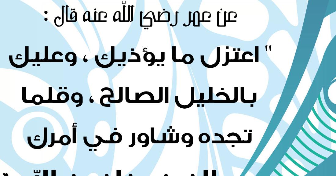 نتيجة بحث الصور عن اعتزل ما يؤذيك Words Arabic Words Word Search Puzzle