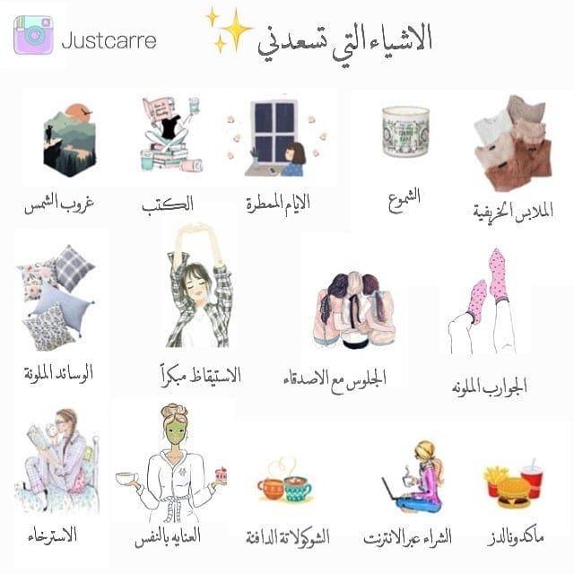 كل ما يخص النساء On Instagram Reposted From Justcarre Get Regrann الاشياء الي تسعد In 2020 Iphone Wallpaper Quotes Love Beauty Care Routine Love My Life Quotes