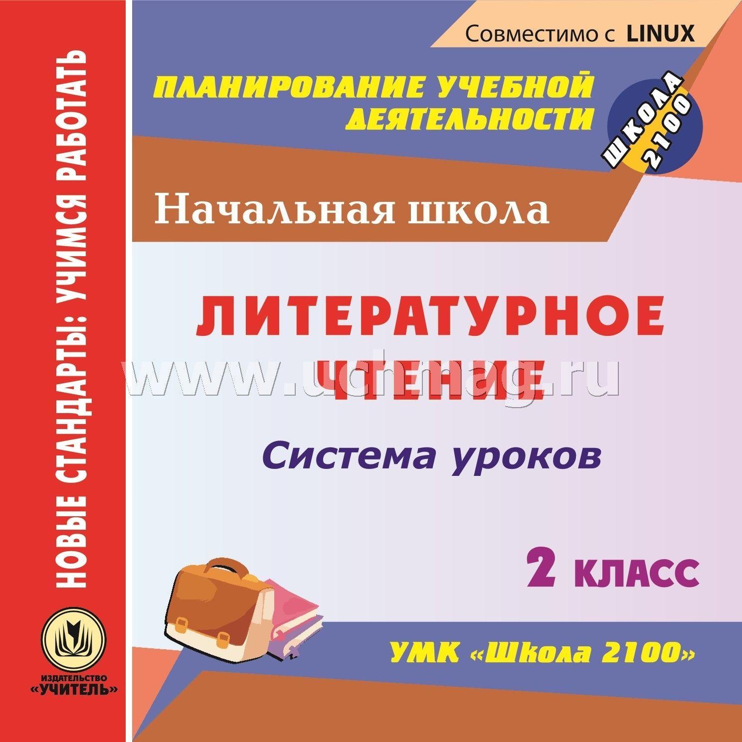 Спиши.ру математика учебник 4 класс 2 часть т.ю.демидова с.а козлова решебник