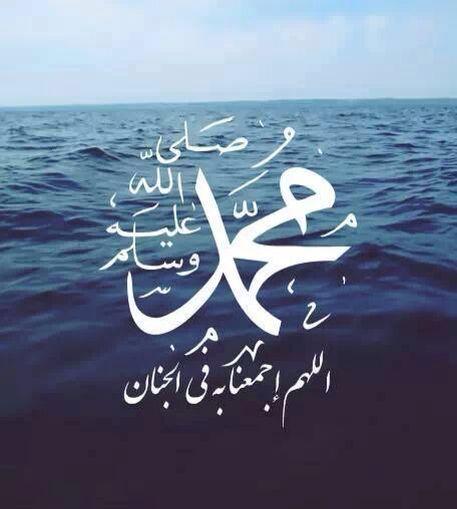 اللهم صلي وسلم وبارك على سيدنا محمد وعلى آله وصحبه وسلم