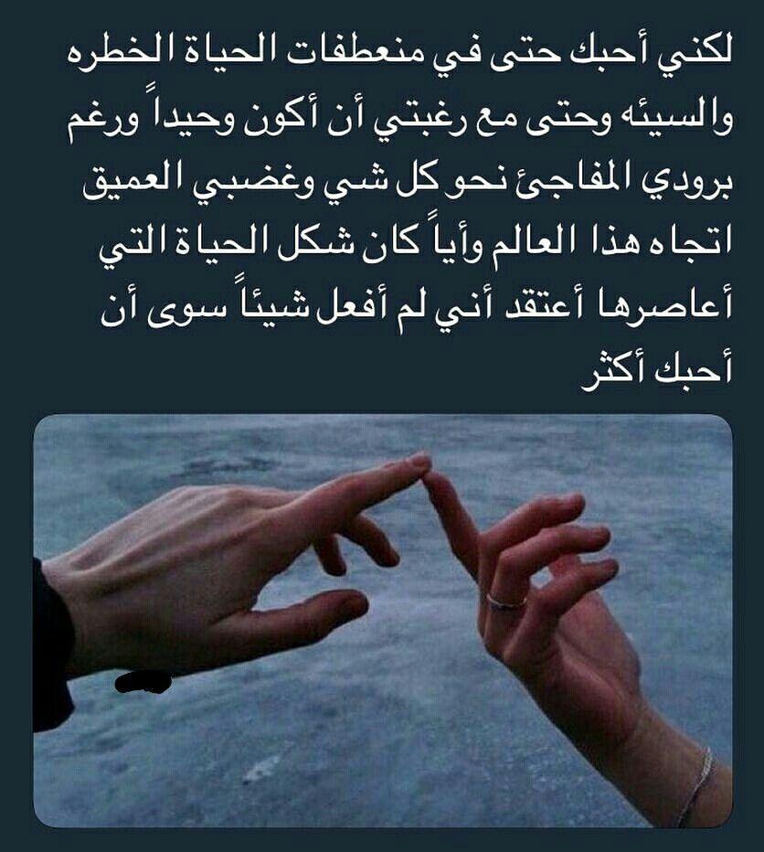 أحبك فحسب💙🙈 | لك انت | Arabic love quotes, Arabic quotes