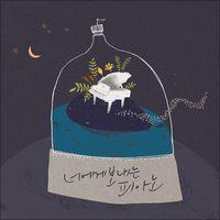 너에게 보내는 피아노 by Yiruma